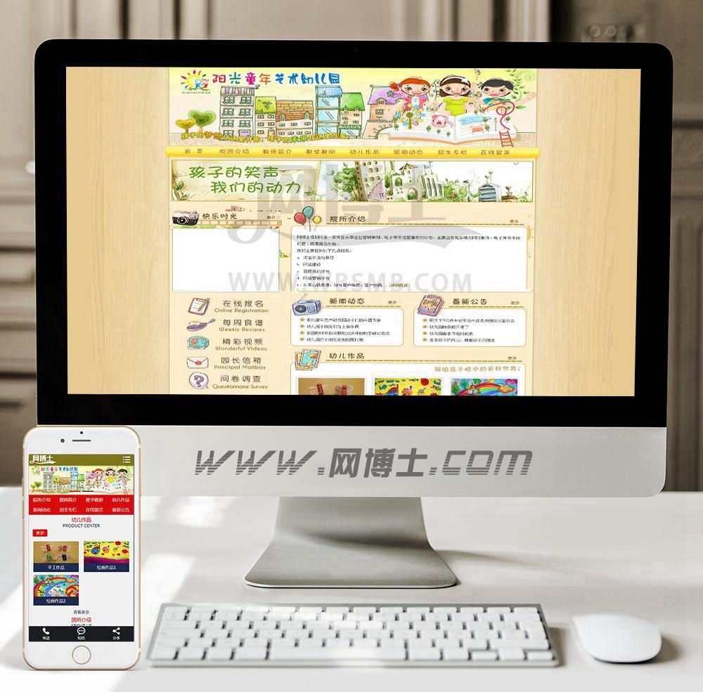 (手机数据同步)幼教童年艺术幼儿园学校类网站