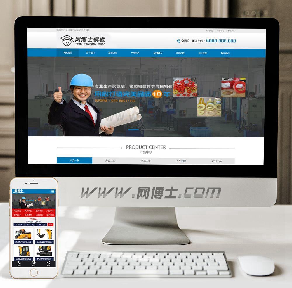 (手机数据同步)挖掘机生产设备橡胶工业设备网站