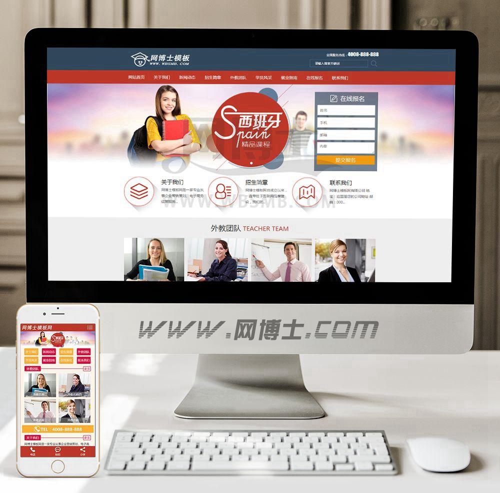 (手机数据同步)外语英语教育精品课程培训机构网站
