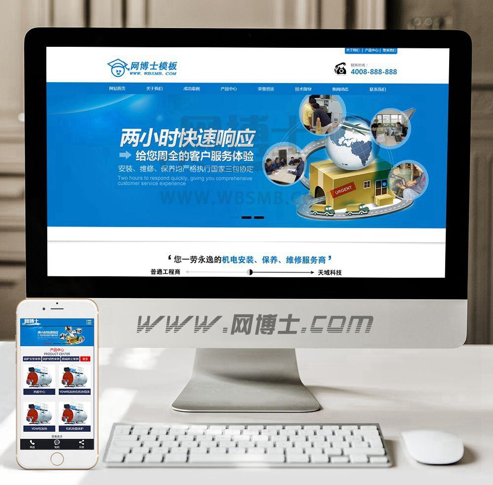 (手机数据同步)营销型机械锅炉设备网站