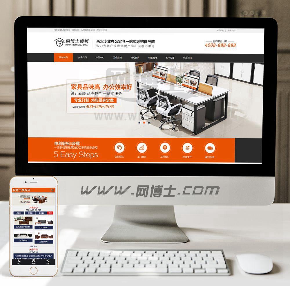 (手机数据同步)营销型办公家具采购网站