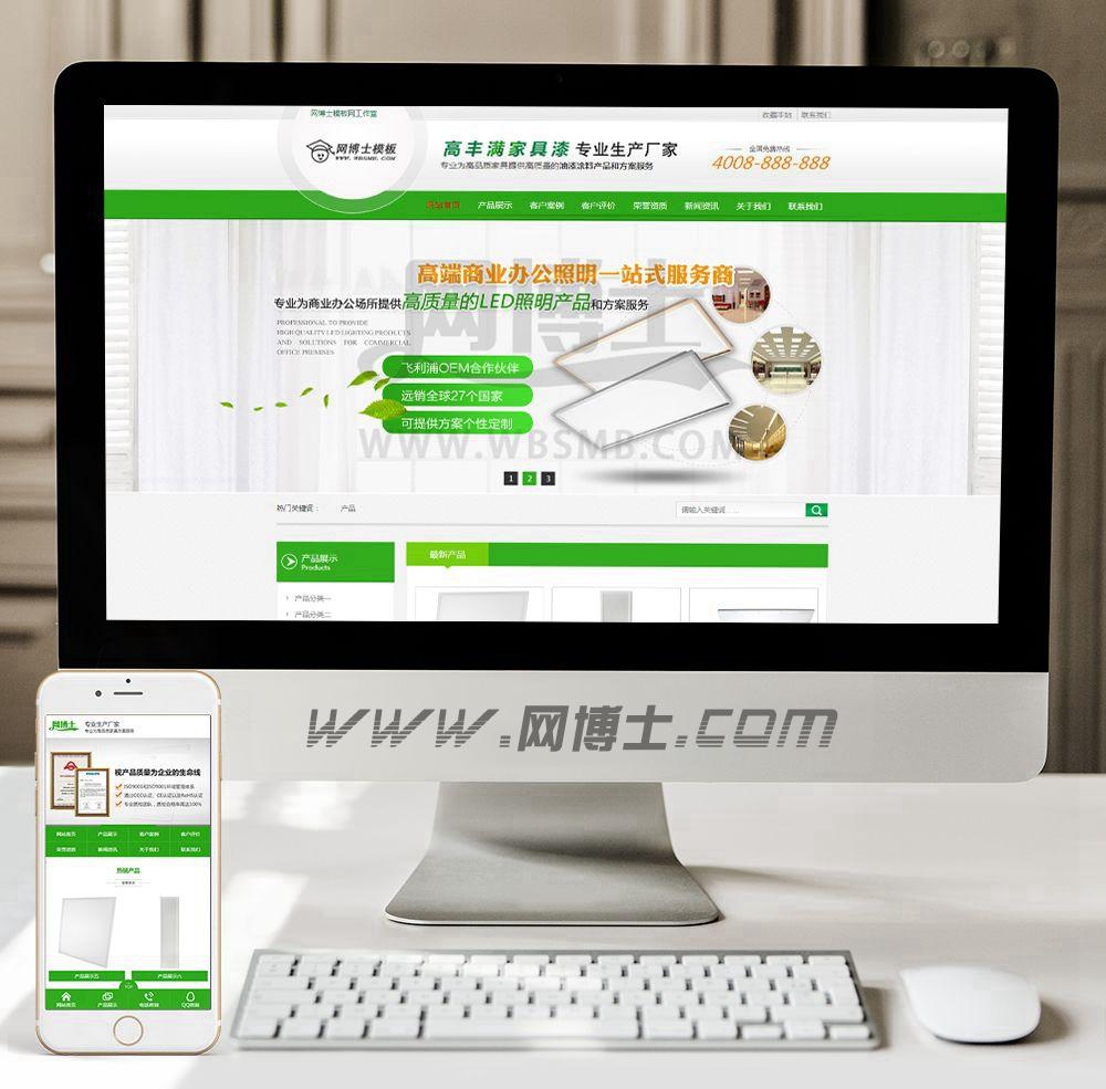 (手机数据同步)营销型办公LED照明面板平板灯具类网站