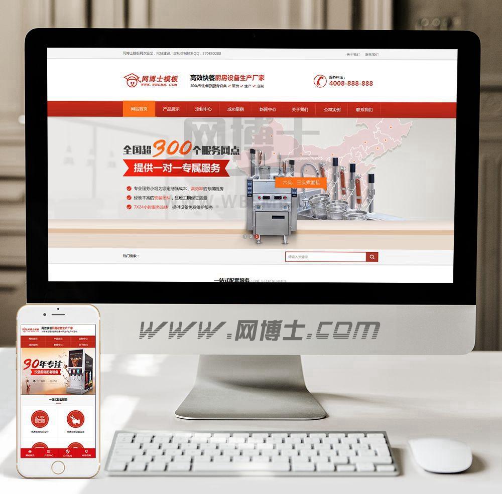 (手机数据同步)营销型橱柜展示类网站模版