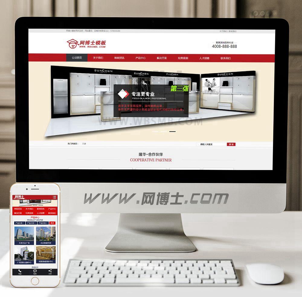 (手机数据同步)营销型店铺装饰装修展柜制作网站