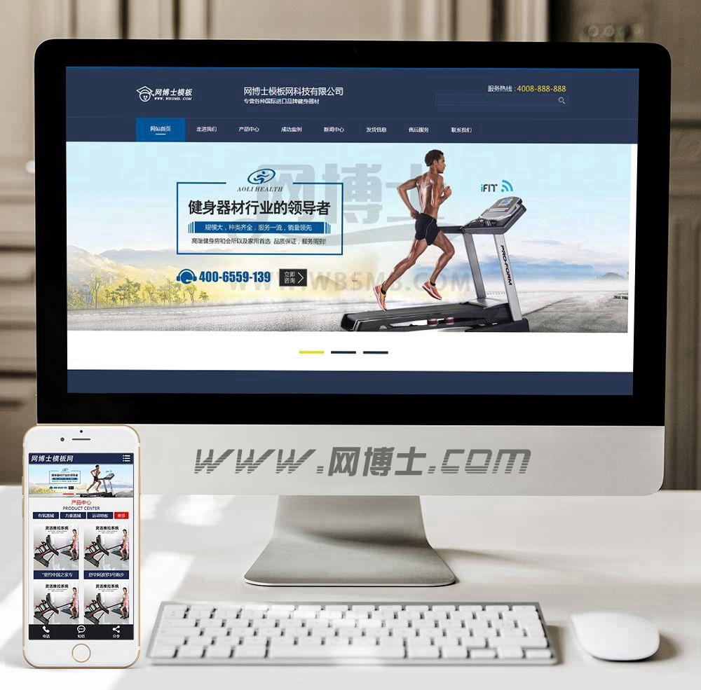 (手机数据同步)营销型体育健身器材网站