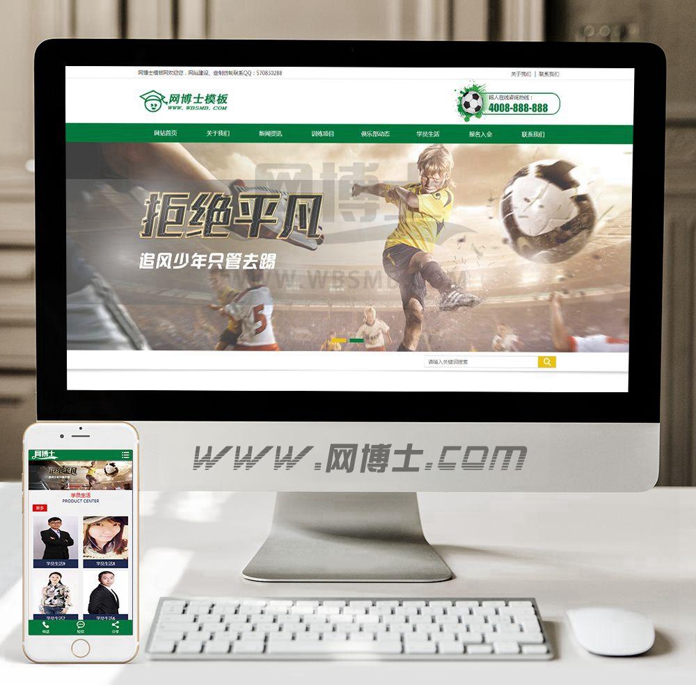 (手机数据同步)营销型体育器材培训班网站