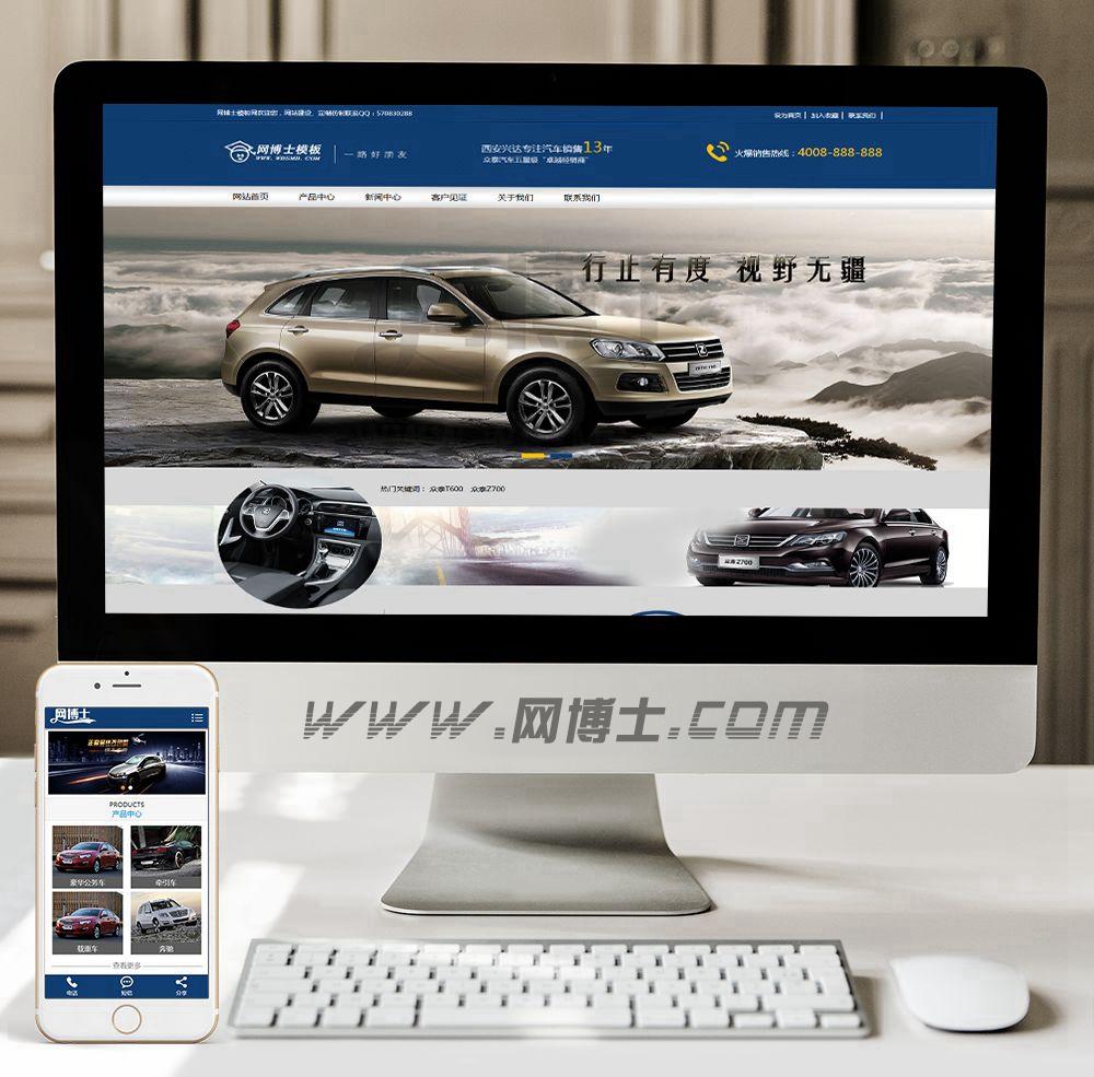 (手机数据同步)营销型汽车租赁网站