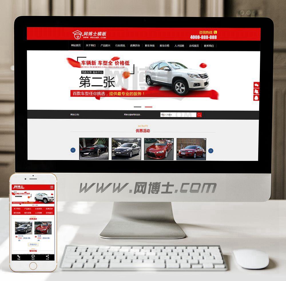 (手机数据同步)汽车租赁服务公司网站