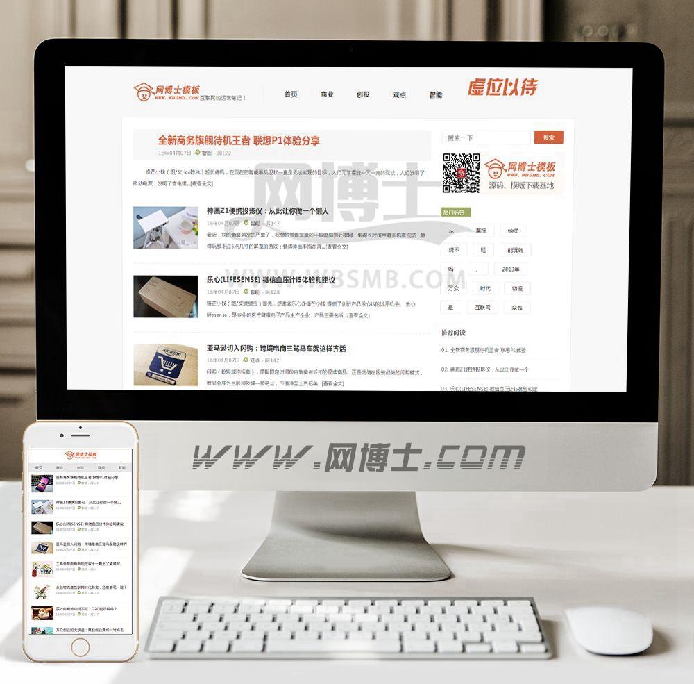 (自适应手机版)HTML5响应式清新博客文章网站