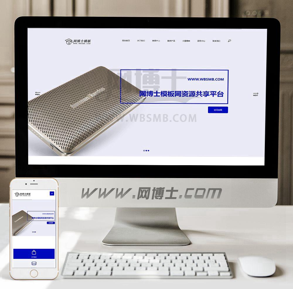 (自适应手机版)高端简洁响应式电子商务网站