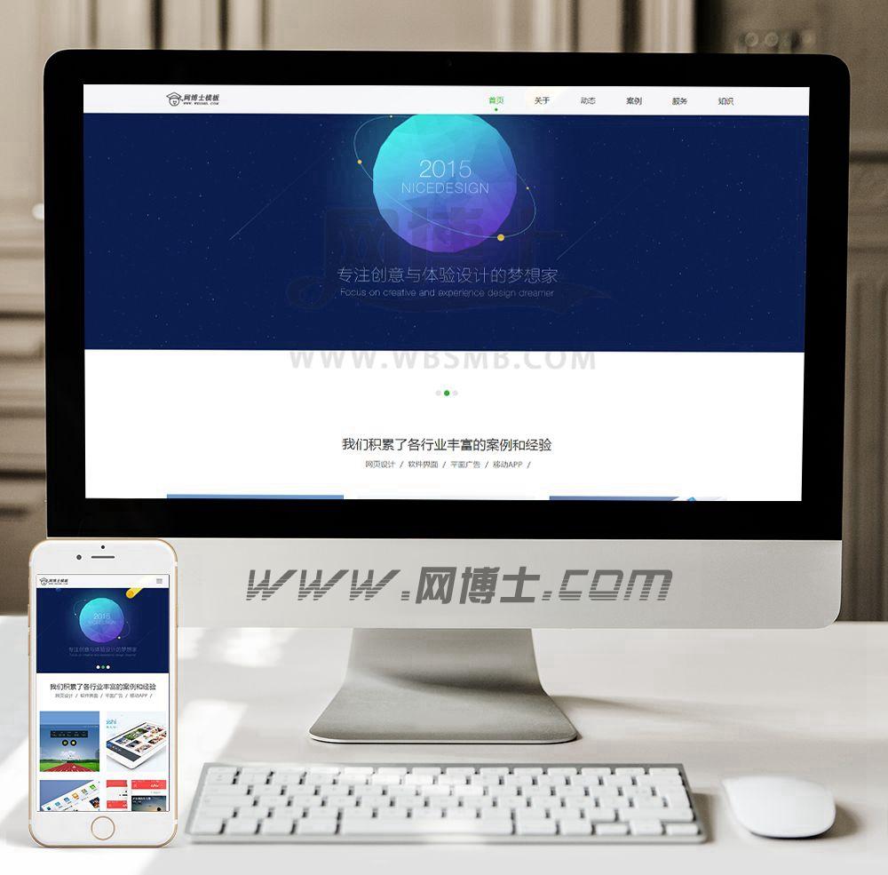(自适应手机版)简洁大气响应式网络建站工作室公司