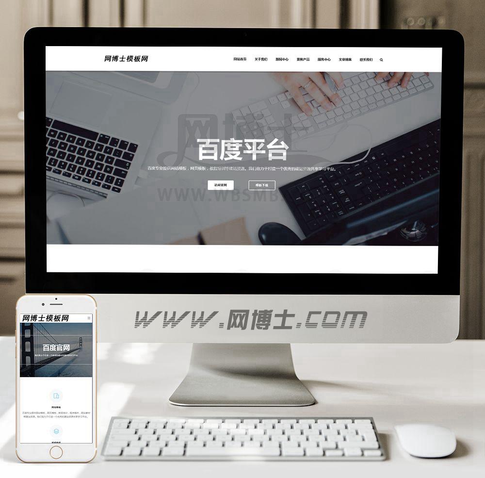 (自适应手机版)响应式IT科技类集团企业官网源码