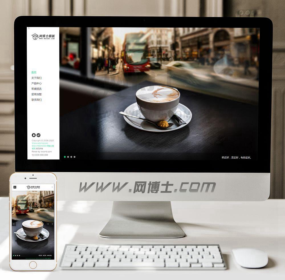 (自适应手机版)带音乐背景咖啡奶茶食品高端甜点西餐厅