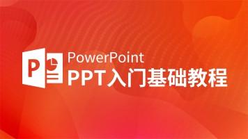PPT入门基础教程(第1章节:1-1PPT的介绍)
