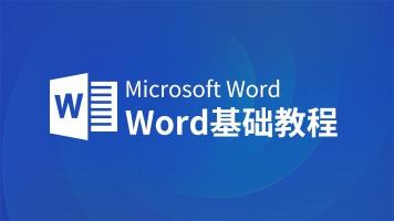 2016 Word基础教程(第1章节:1-1word的说明)
