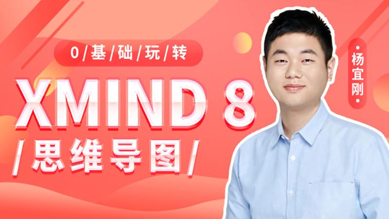 Xmind思维导图视频教程(第1章节:1-1【你不了解的思维导图】:什么是思维导图)