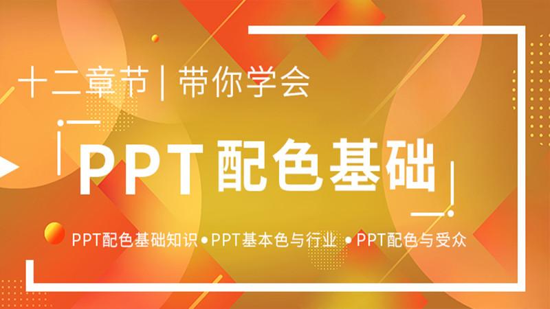 学会PPT配色基础(第1章节:PPT配色基础知识一)