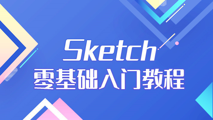 零基础学习sketch系统教程(第1章节:sketch界面布局插入工具详解)