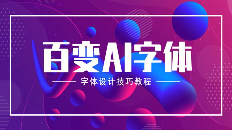 百变AI字体设计技巧教程(第1章节:说字(一)字体设计的基本原则)