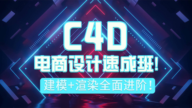 C4D电商设计速成班(第1章节:手表建模1)