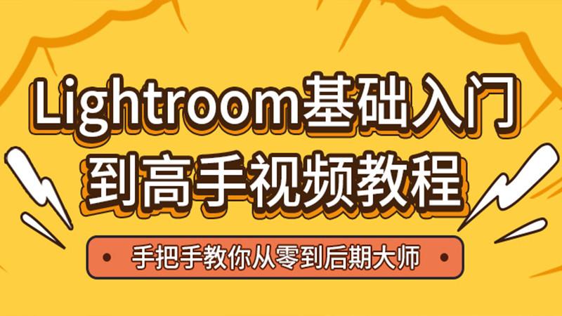 Lightroom基础入门到高手视频教程(第1章节:一、核心功能篇-初识界面(上))