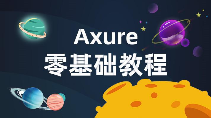 Axure零基础系列教程(第1章节:axure界面布局,元素基本操作)