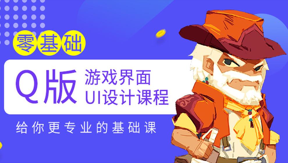 零基础Q版游戏界面UI设计课程(第1章节:分享界面详解设计理念-7分钟)