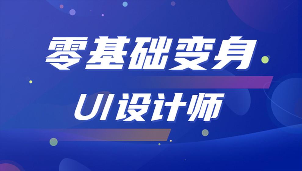 UI设计基础入门(第1章节:UI设计是设计什么的)